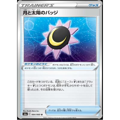 Moon Sun Badge