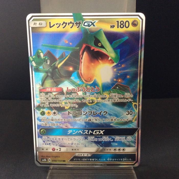 JAPANESE Pokemon Card Beast Ring 115//150 SM8b NM//M