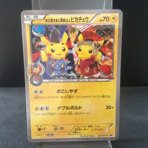 Pikachu PCKP