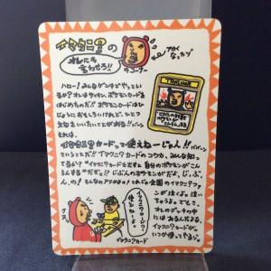 Imakuni''s Corner